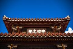 Shurei port i den Shuri slotten Arkivbild