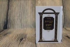 Sidur para los rezos en fondo de madera Imagen de archivo libre de regalías