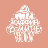 Siete il mio muffin nel mondo dei dolci Lingua russa Carta di vettore con l'elemento unico disegnato a mano di progettazione di t illustrazione di stock