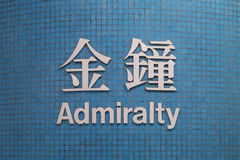 Sign of Admiralty MTR station in Hong Kong Stock Image