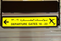 Sign in an airport in the Middle East. A sign written in both Arabic and English language indicating departure gates at an airport Royalty Free Stock Photos