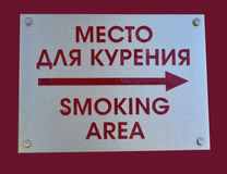 Sign with arrows smoking area Royalty Free Stock Photography