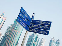 Sign in a center of Shanghai Royalty Free Stock Photography