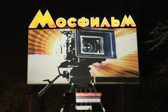 Sign cinema `Mosfilm` at the end of the evening. Moscow. February, 2014 stock image
