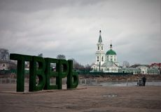 Sign of city Tver, Russia Royalty Free Stock Photography