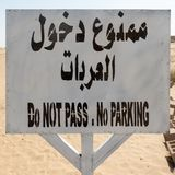 Sign in the desert of Sudan prohibiting parking and transit, africa stock image