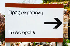 Sign with direction to Acropilis Stock Image