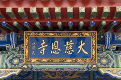 Sign at entrance to Giant Wild Goose Pagoda in Xian royalty free stock photo