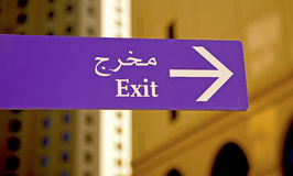 Sign Exit Stock Photo