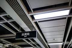 Sign:exit,guangzhou China metro station Stock Photography