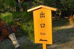 Sign of Exit way at urban park in Tokyo, Japan Stock Photos