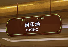 Sign hanging from ceiling showing Casino Gambling. Casino in Macau, China. Since gambling has been legalised, Macau has become known worldwide as the Monte Stock Photography
