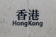 Sign of Hong Kong MTR station in Hong Kong Stock Photography