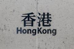 Sign of Hong Kong MTR station in Hong Kong Stock Photography