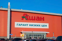 Sign of hypermarket Auchan. Royalty Free Stock Images