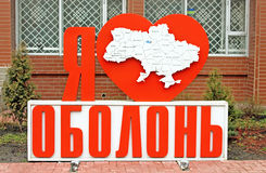 Sign `I love Obolon` is on Obolon district in Kyiv, Ukraine Royalty Free Stock Photos