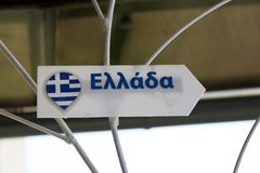 A sign with the inscription `Greece` in Greek. Stock Photos