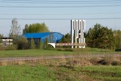 Sign with the inscription Nazarovskaya GRES is located near  thermal power station of Nazarovo city, Krasnoyarsk Territory of. Nazarovo, Krasnoyarsk Region / RF stock photo