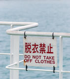 Sign on Japanese ferry. Amusing rules sign on Japanese ferry Stock Photos