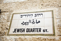 Jewish Quarter St. A sign made of tiles depicting the 'Jewish Quarter' street, in the old city of Jerusalem, Israel Royalty Free Stock Image