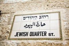 Jewish Quarter St. Royalty Free Stock Image