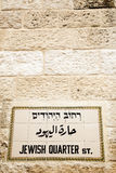 Jewish Quarter St. A sign made of tiles depicting the 'Jewish Quarter' street, in the old city of Jerusalem, Israel Royalty Free Stock Photography