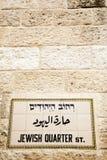 Jewish Quarter St. Royalty Free Stock Photography