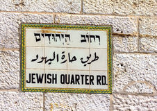 A sign made of tiles depicting the 'Jewish Quarter' street, in the old city of Jerusalem, Israel. Stock Photography