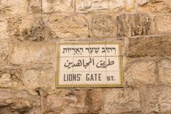A sign made of tiles depicting the `Lion`s Gate`. Israel stock photo