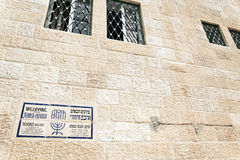 Welcome to the Jewish Quarter Royalty Free Stock Images