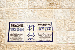 Welcome to the Jewish Quarter Stock Image