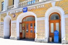 Sign Mail of Russia and Mail the Bank at the entrance to the post office in Petersburg on a Sunny day. ST.PETERSBURG, RUSSIA - MAY 02, 2017: Sign Mail of Russia royalty free stock photography