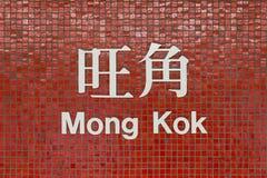 Sign of Mong Kok MTR station in Hong Kong Royalty Free Stock Photo