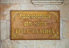 Sign of Museum of Joseph Stalin Royalty Free Stock Images