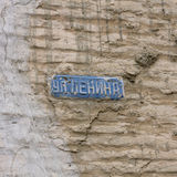 A sign with the name of the street. Lenin Street. Plate is locat. Ed in the center of the city of Bukhara Stock Photo