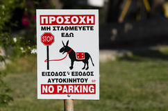 Sign for no parking in greek Stock Photos