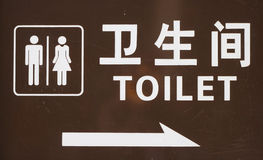 A sign outside public toilet in Beijing. With writing in English and Chinese Royalty Free Stock Photos