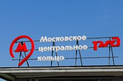 Sign over an entrance on the MCC station. Moscow, Russia - May 5, 2018: Sign over an entrance on the station of the Moscow central railway circle - MCC with the Stock Images