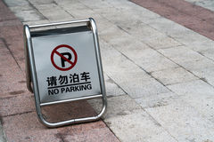 The sign on the parking lot to block the parking car in english and Stock Photo