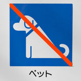 Sign prohibiting walking dogs Stock Images