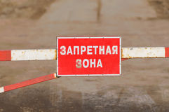 Sign of the restricted area Royalty Free Stock Photo