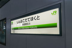 Sign of Shin-Hakodate-Hokuto station. Stock Photo