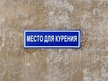 Sign Smoking area. Plate with the inscription in Russian The smoking Royalty Free Stock Image