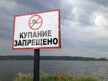 Sign Swimming Prohibited Stock Image
