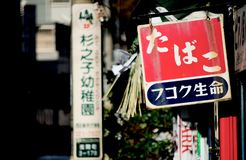 A Sign Tobacco on the wall is taken around Tokyo, Japan. Smoking inside is very prohibited. It was pictured in the summer season o. F August stock photo