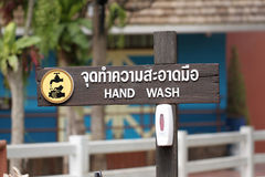 Sign wood of the hand wash. Royalty Free Stock Image