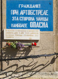 Sign of WWII period, St. Petersburg. ST PETERSBURG - MAY 31, 2011: The sign on a house in Nevsky Avenue reads: Citizens! During bombardment this side of the Stock Photography