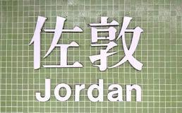 Signage av drevstationen för Jordanien MTR arkivbilder
