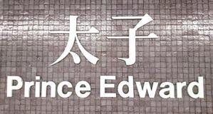 Signage av drevstationen för prins Edward MTR royaltyfri fotografi