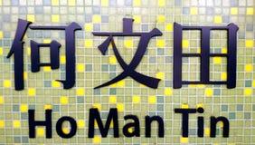 Signage do estação de caminhos-de-ferro de Ho Man Tin MTR Foto de Stock